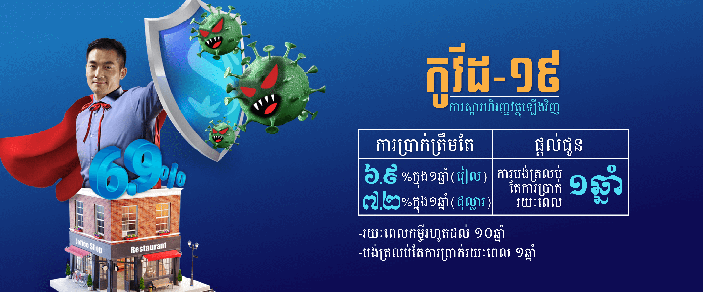 Shinhan Cambodia